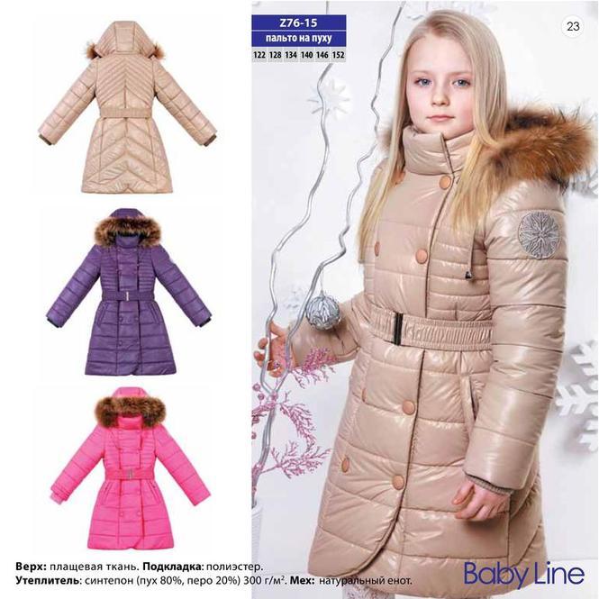 896017e803d7 Покупая детскую верхнюю одежду оптом, важно отдать предпочтение надежному  поставщику, который не подведет и не обманет. Интернет магазин «Baby Line»  рад ...